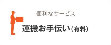 便利なサービス運搬お手伝い(有料)