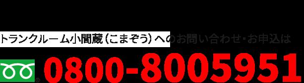 住所:墨田区東向島5-31-6 お申込お問い合わせは フリーダイヤル 0800-8005951
